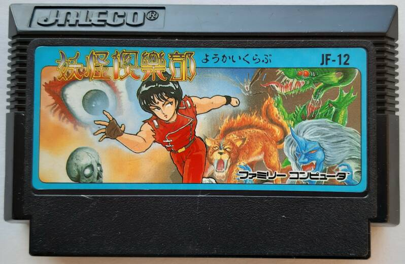 Famicom - Youkai Club (NTSC-J) cart
