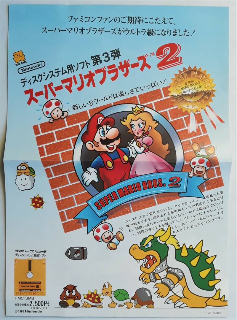 Famicom Disk System - Super Mario Bros. 2 advertisement poster (NTSC-J)