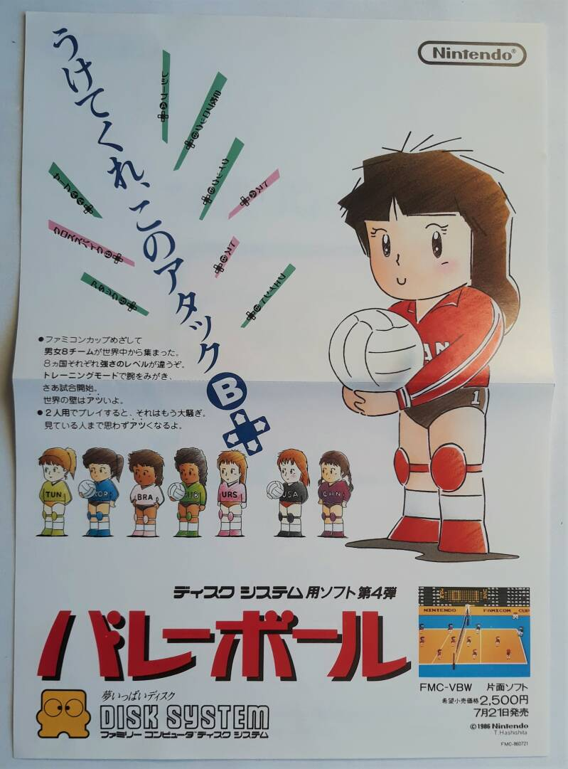Famicom Disk System - Volleyball advertisement poster (NTSC-J)
