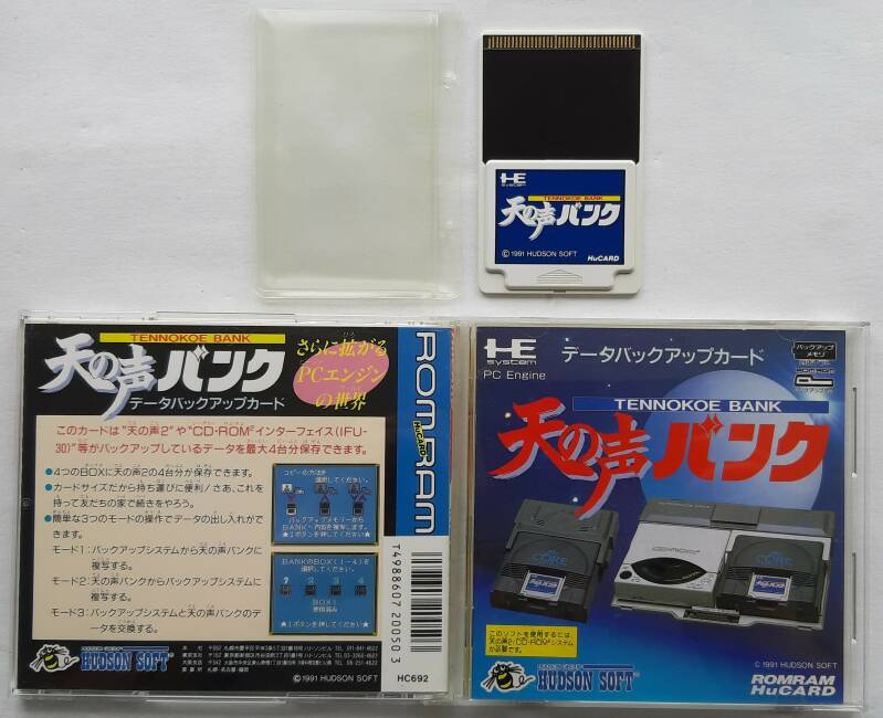 PC Engine - Tennokoe Bank memory card (NTSC-J) HuCARD