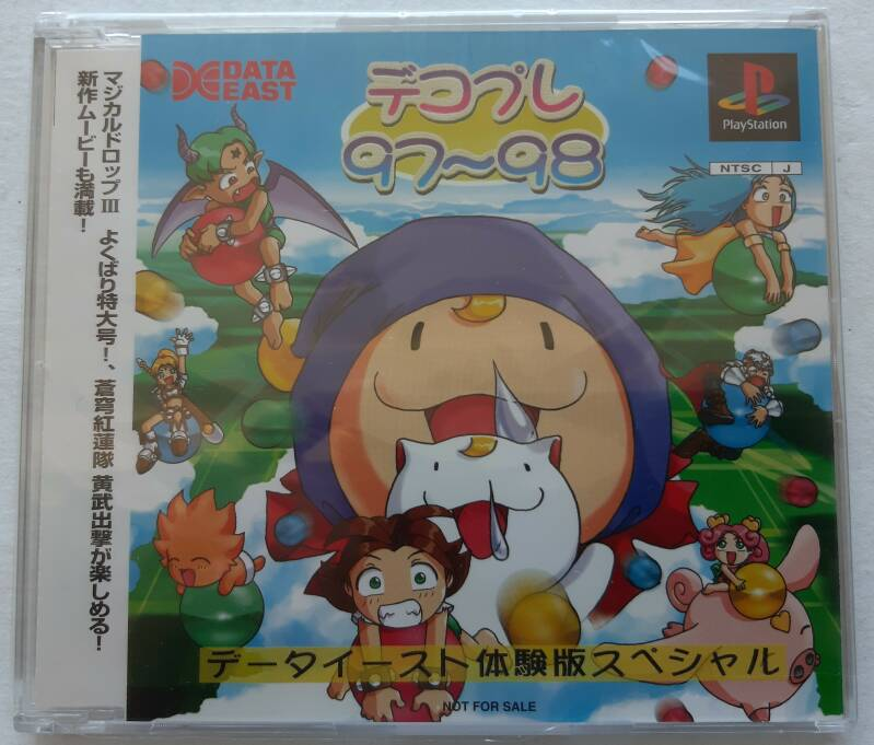 PS1 - Deco Pre 97-98: Data East Taikenban Special (NTSC-J)