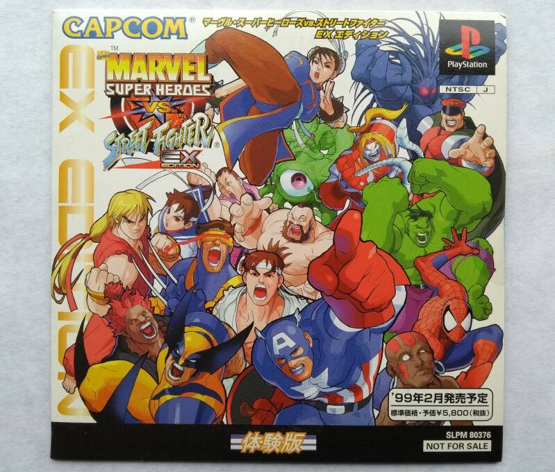 PS1 - Marvel Super Heroes vs. Street Fighter EX Edition Trial Version (NTSC-J) factory sealed