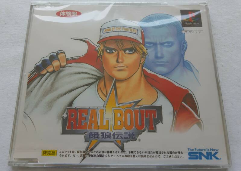 PS1 - Real Bout Garou Densetsu - Trial version (NTSC-J)