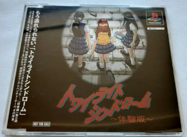 PS1 - Twilight Syndrome - Trial Version (NTSC-J)