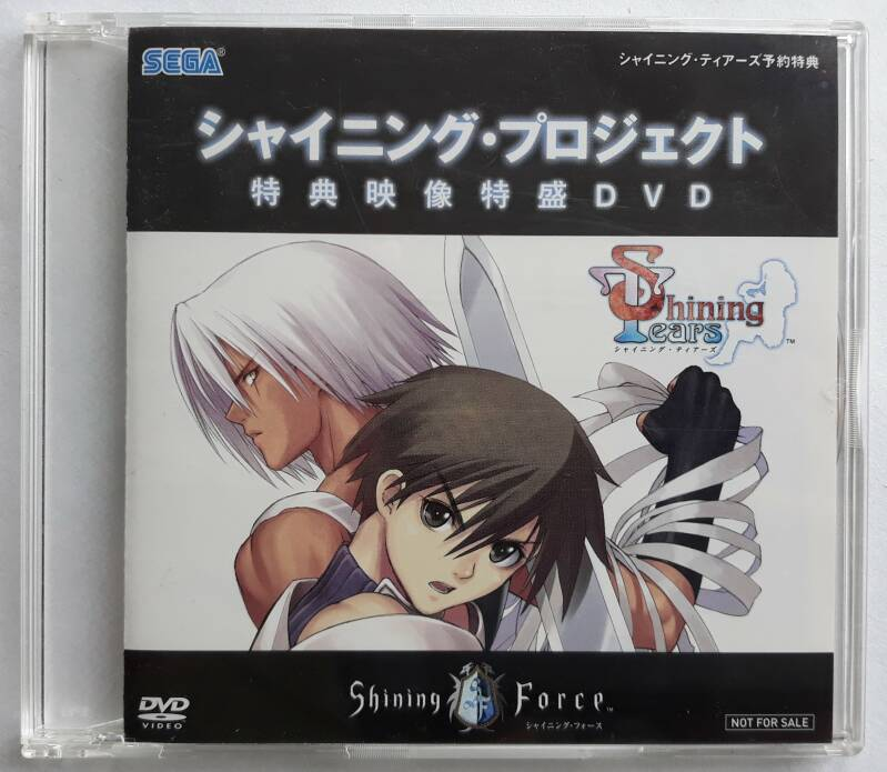 PS2 - Shining Tears Special Video DVD [preorder gift] (region free)