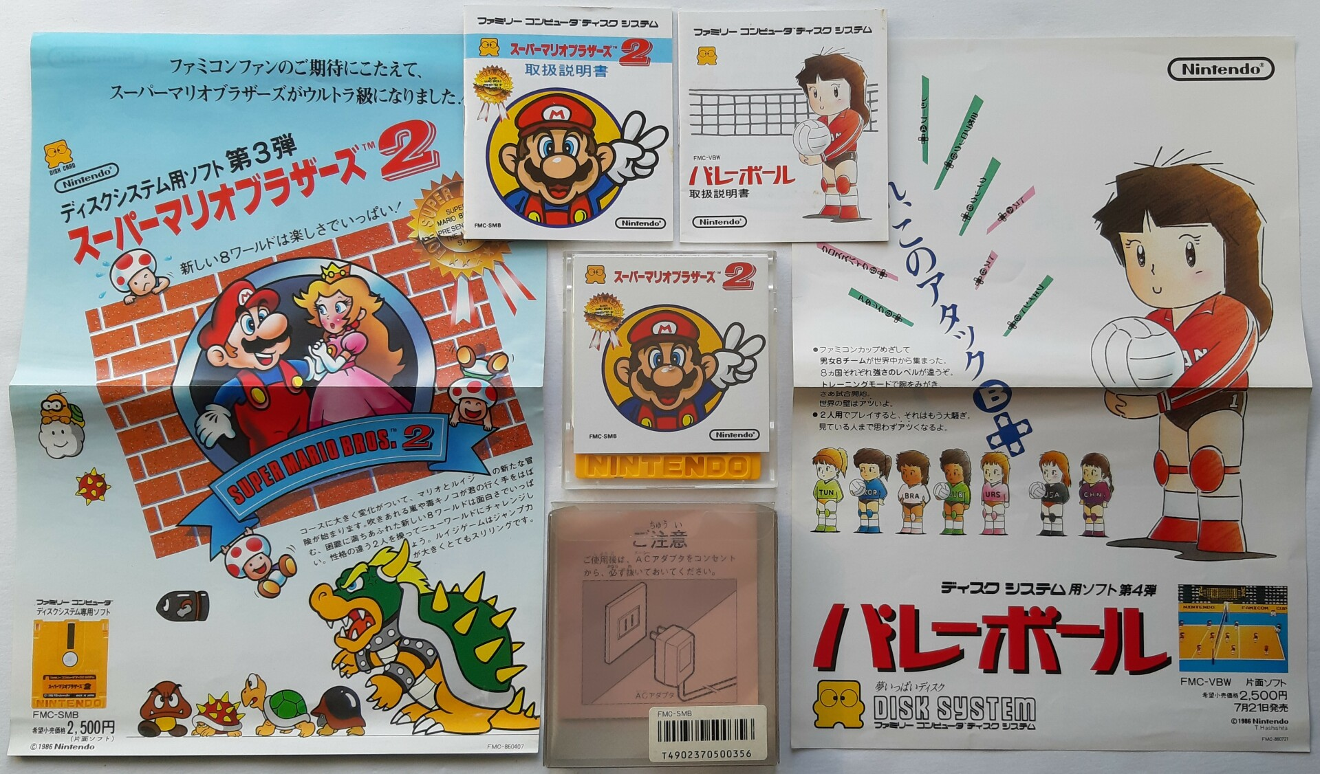 Famicom Disk System Super Mario Bros 2 The Lost Levels Ntsc J