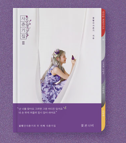 BOLBBALGAN4 - Album [Youth Diary Ⅱ : Butterfly That Sees Flower]