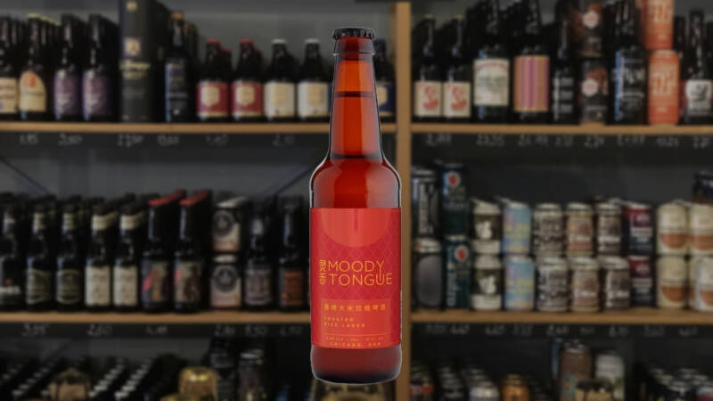 Moody Tongue Toasted Rice lager | Lager
