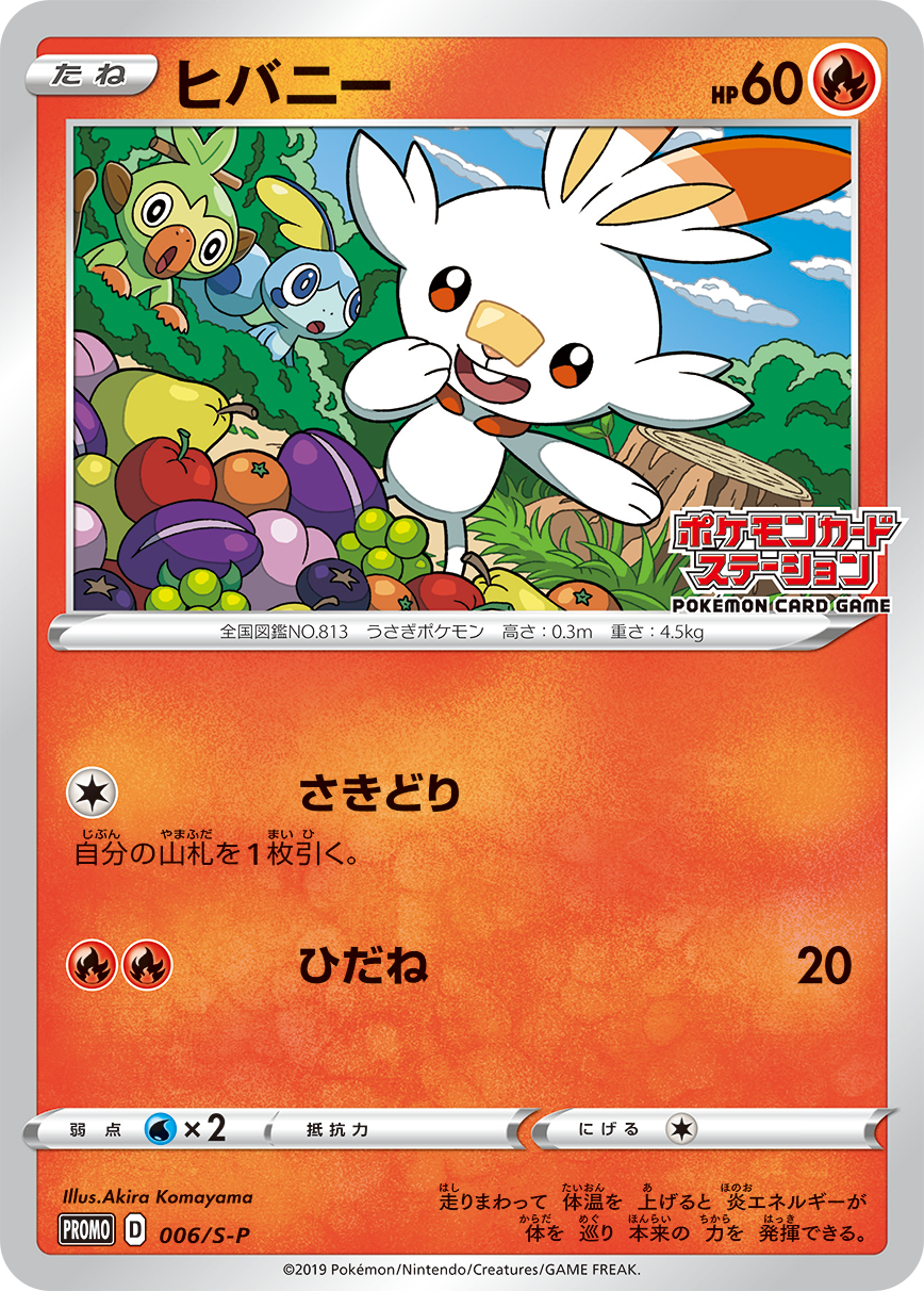 Grookey Scorbunny Sobble Pokemon Card Station Promo Cards Have Been Revealed Pokeguardian We Bring You The Latest Pokemon Tcg News Every Day With grocery card, it's our mission to help you get a piece of those savings! card station promo cards
