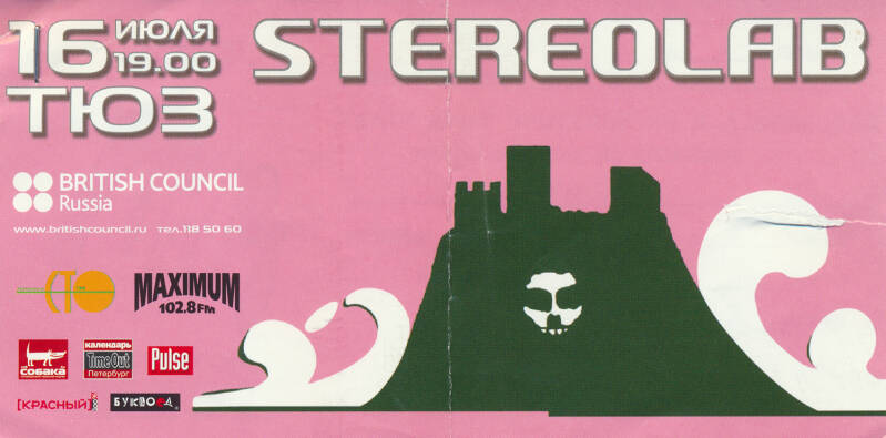 Stereolab - 16 Tonnes, Moscow, May 12, 2001 [Russia] - Ticket Stub