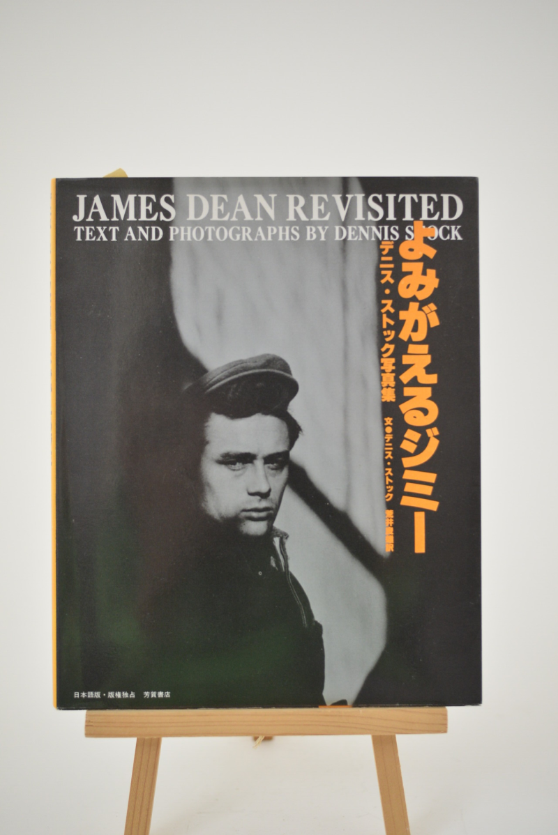 Stock,  Dennis  -  James Dean Revisited  -  Japanese Version!!