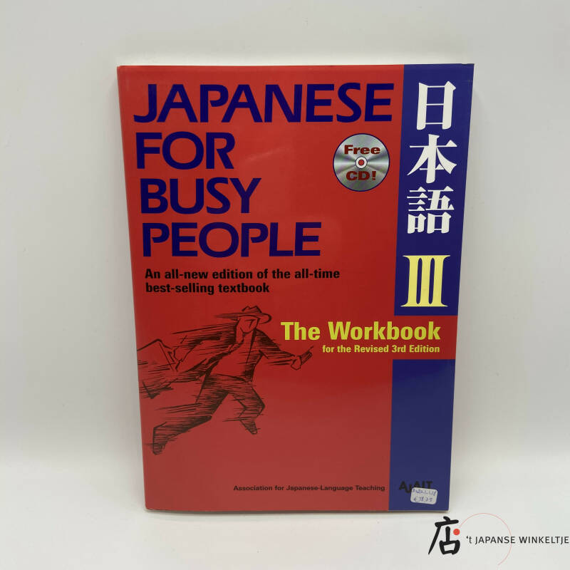 Japanese for Busy People III Workbook