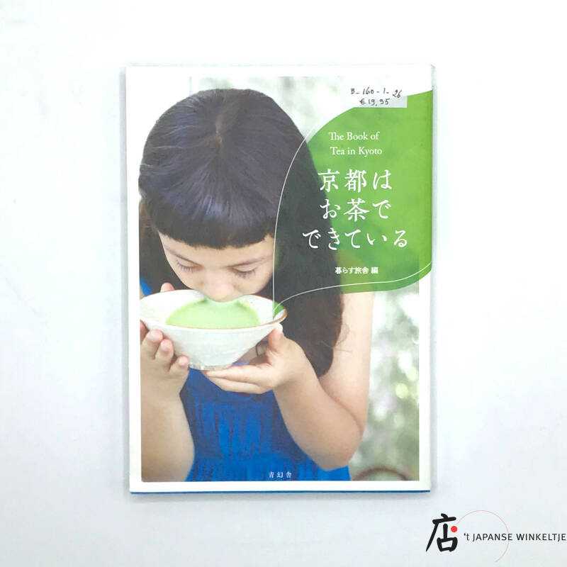 The Book of Tea in Kyoto (Japanstalig)