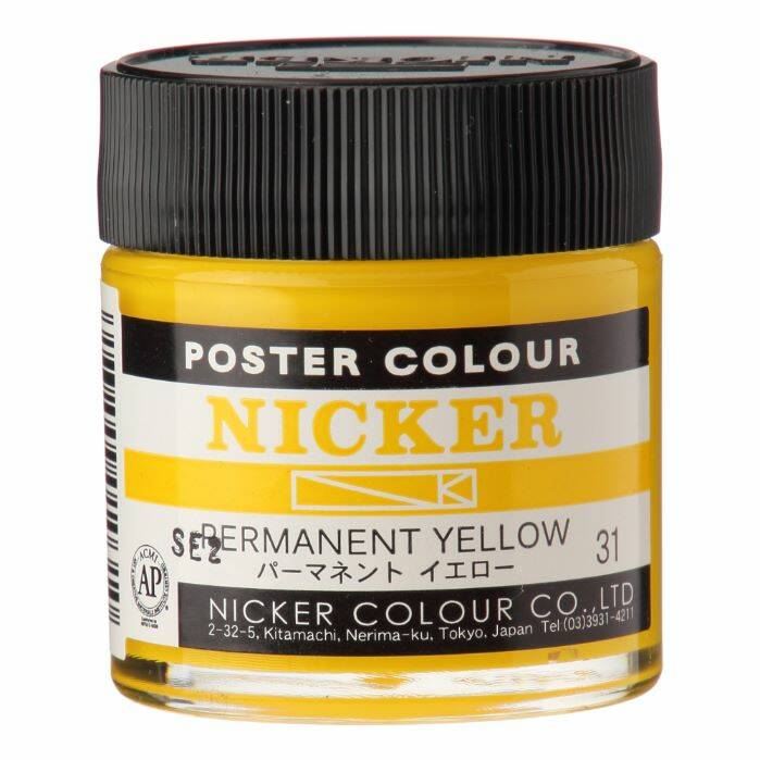 Poster Colours 40ml - Permanent Yellow | PCB31