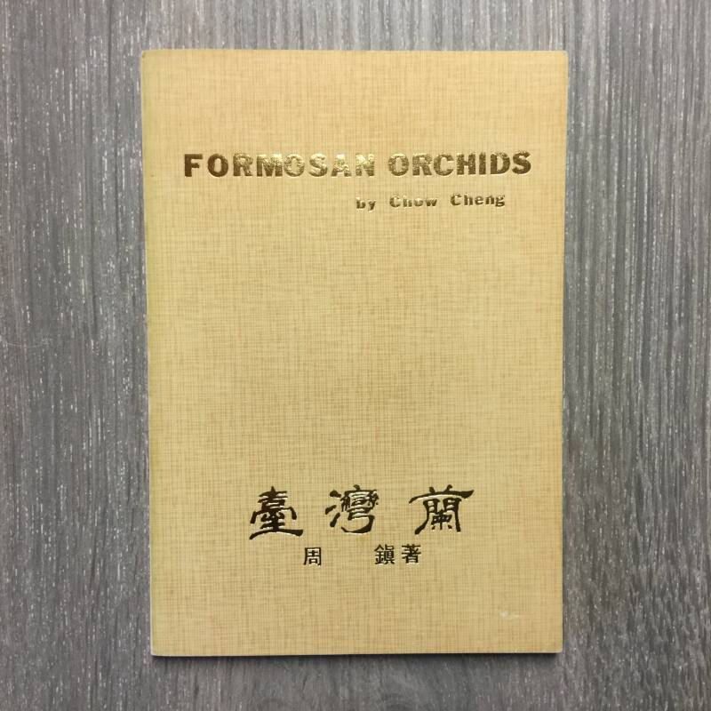 Formosan Orchids - Chow Cheng