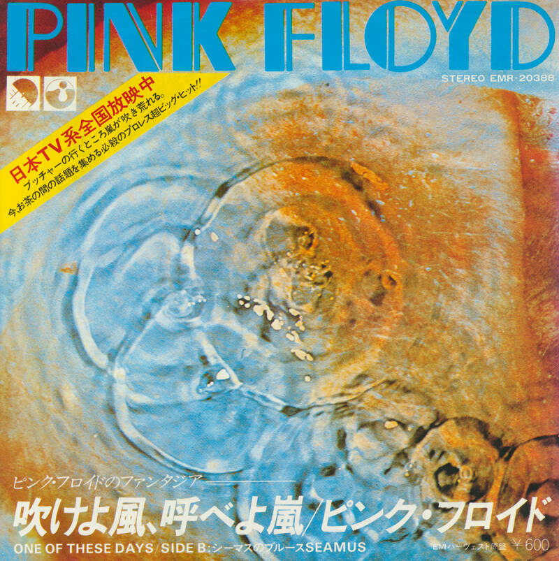 """Pink Floyd - One Of These Days [Japan] - 7"""""""