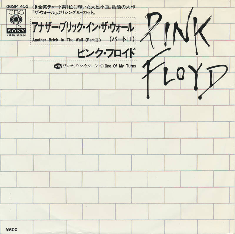 Pink Floyd - Another Brick In The Wall Part 2 [Japan] - 7""
