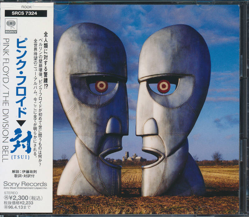 Pink Floyd - The Division Bell [Japan] - CD