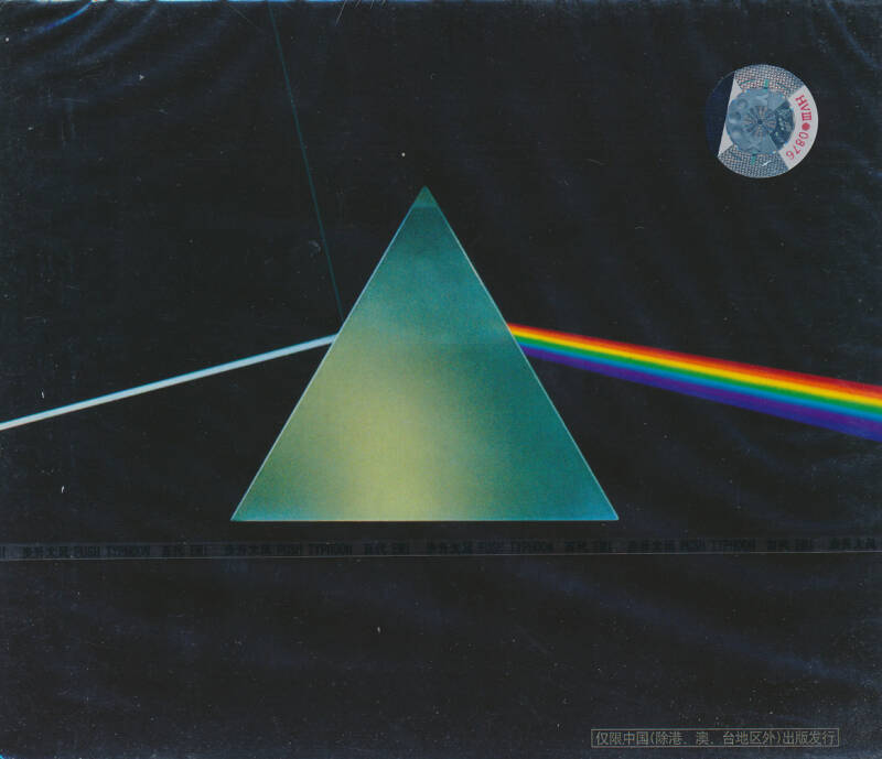 Pink Floyd - Dark Side Of The Moon [China] - CD