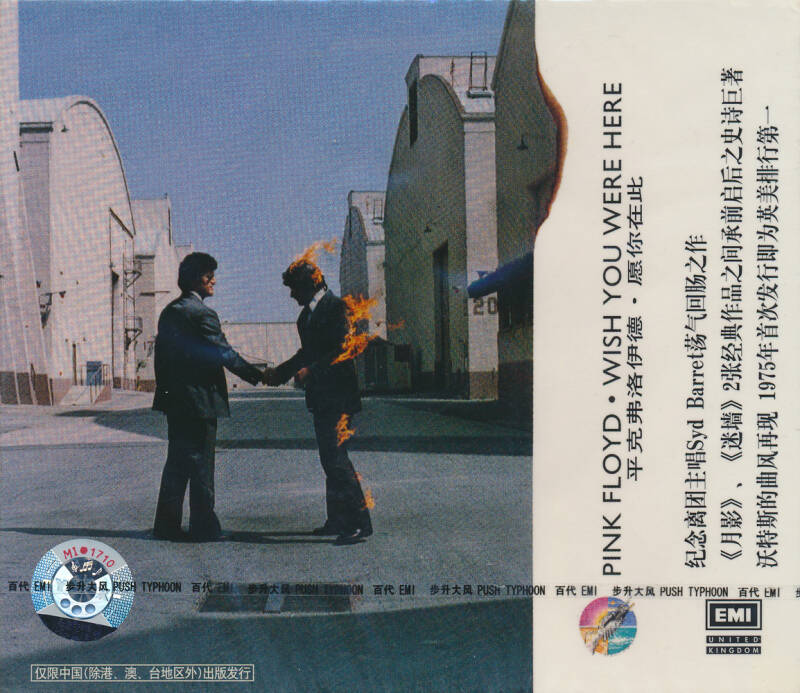 Pink Floyd - Wish You Were Here [China] - CD
