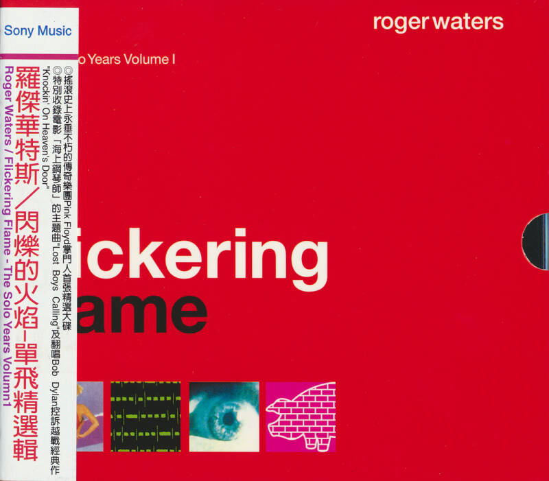 Roger Waters - Flickering Flame [Taiwan] - CD