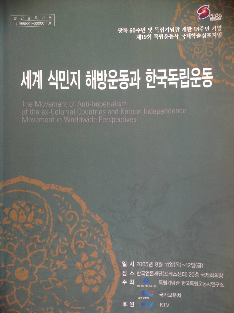 The movement of anti-imperialism of the ex-Colonial Countries and Korean Independence Movement in Worldwide  Perspectives