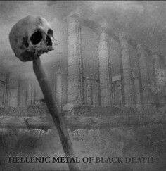 THE BOWEL OF NOISE PRESENT Hellenic metal of black death CD